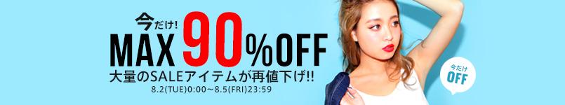 【8/5(金)23:59マデ!】MAX90%オフSALE開催中!