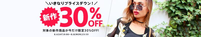 8/8(月)まで!!対象の新作商品が30%OFF!!