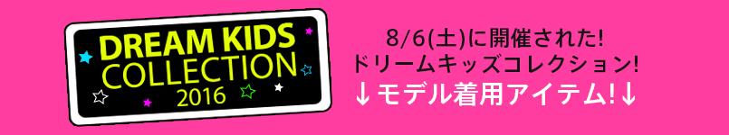 2016☆DKCモデル着用アイテム
