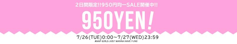 【8/10(水)23:59マデ!】950円均一SALE開催中!!