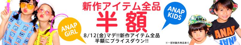 【8/12(金)23:59マデ!!】こども服新作全品半額にプライスダウン!!