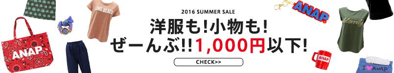 【8/18(木)〜】1000円以下のアイテムをCHECK!!