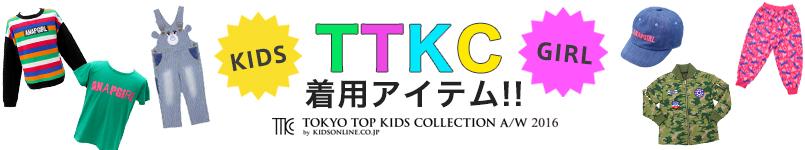 2016☆TTKCモデル着用アイテム