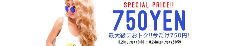 【8/24(水)23:59マデ!】750円均一SALE開催中!