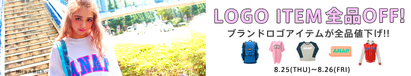 【8/26(金)23:59マデ!】大人気!ブランドロゴアイテムが全品オフ!!