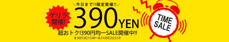 【8/30(火)15:00〜8/31(水)】ゲリラ開催!!390円均一SALE開催中!