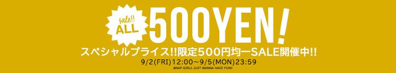 【9/5(月)23:59マデ!】500円均一SALE開催中!!