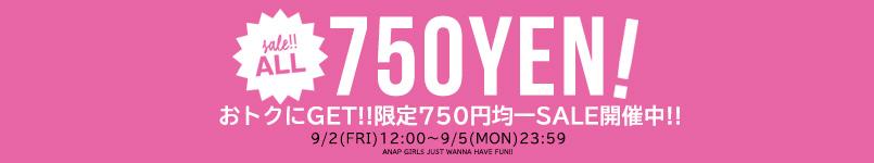 【9/5(月)23:59マデ!】750円均一SALE開催中!!