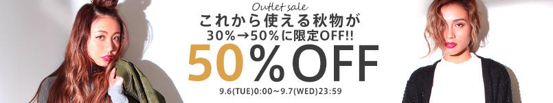 【9/7(水)23:59マデ!!】秋に使える!OUTLETアイテムが50%OFF!!