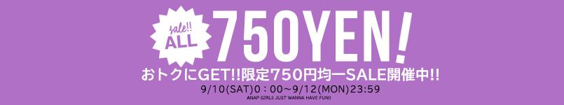 【9/12(月)23:59マデ!】750円均一SALE開催中!!