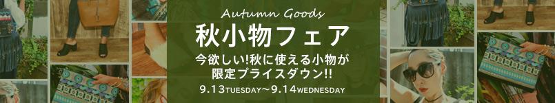 【9/14(水)23:59マデ!】今欲しい!!秋小物がプライスダウン!!