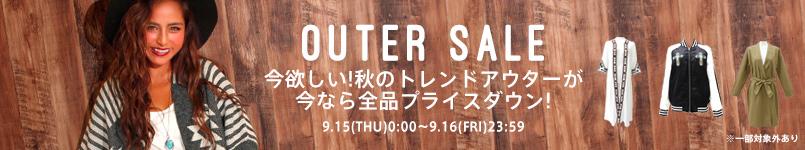 【9/16(金)23:59マデ!】アウター全品SALE開催中!!