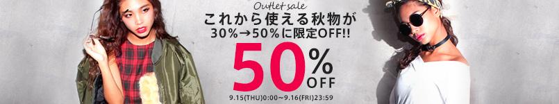 【9/16(金)23:59マデ!!】秋に使える!OUTLETアイテムが50%OFF!!