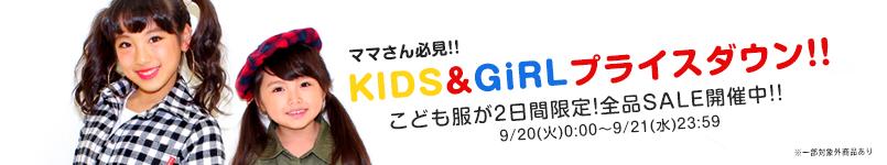 【9/21(水)23:59マデ!】こども服全品SALE開催中!!