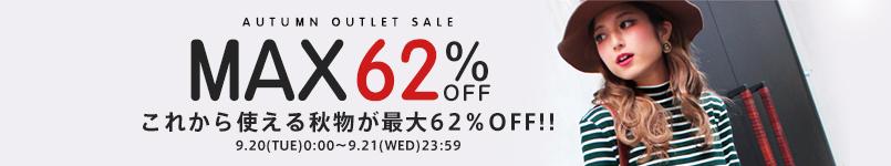 【9/21(水)23:59マデ!】秋に使えるOUTLETアイテムがMAX62%オフ!!