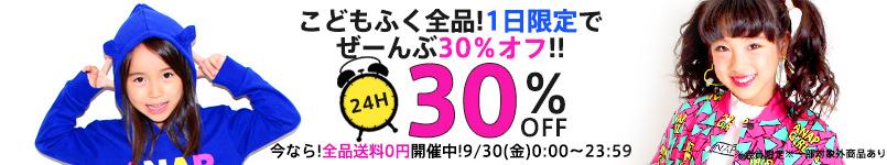 【9/30(金)限定】こども服が24H限定全品30%オフ!!