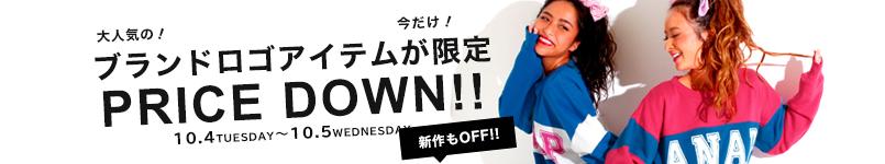 【10/5(水)23:59マデ!】大人気ロゴアイテムが全品OFF!!