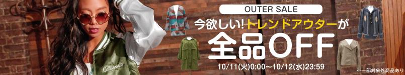 【10/12(水)23:59マデ!!】アウター全品SALE開催中!!