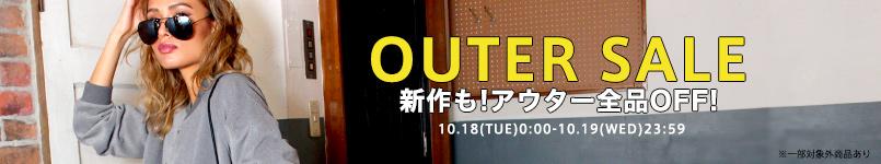 【10/19(水)23:59マデ!】アウター全品SALE開催中!