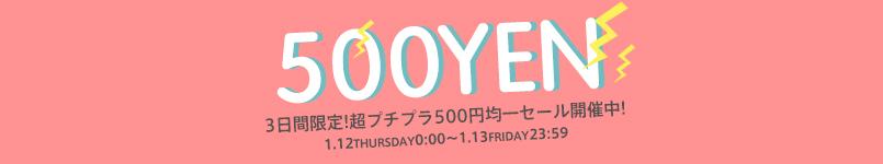 【1/13(金)23:59マデ!】500円均一開催中!