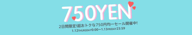 【1/13(金)23:59マデ!】750円均一開催中!
