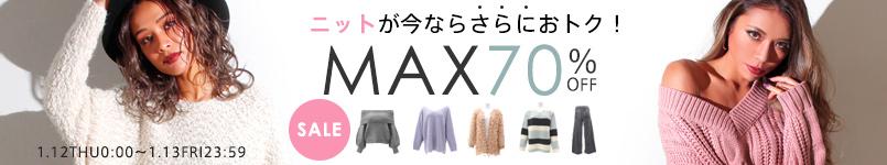 【1/13(金)23:59マデ!】ニットアイテムMAX70%オフに値下げ!!