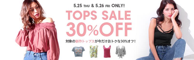 【5/26(金)まで!】対象のトップスが30%OFF!
