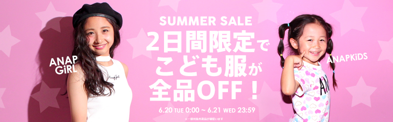 【6/21(水)まで!】こども服全品SALE開催中!