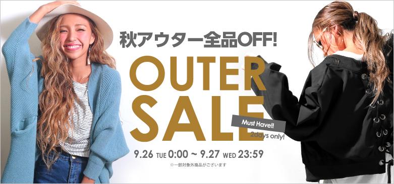 【9/27(水)まで!】アウター全品SALE開催中!