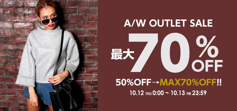 【10/13(金)まで!】秋冬アウトレット商品がMAX70%OFFに値下げ!