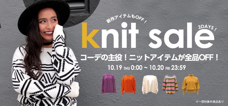 【10/20(金)まで!】ニット全品SALE開催中!