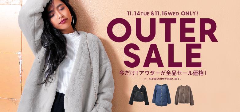 【11/15(水)まで】アウター全品SALE価格!