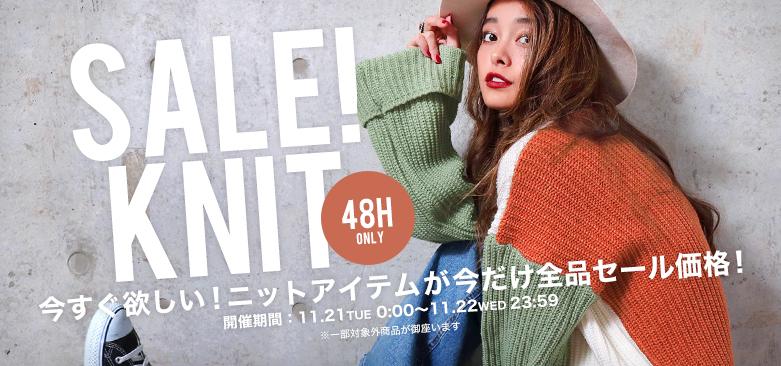 【11/22(水)まで】ニットアイテム全品SALE価格!
