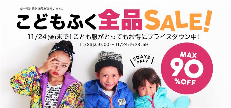 【11/24(金)まで】こども服が全品SALE価格!