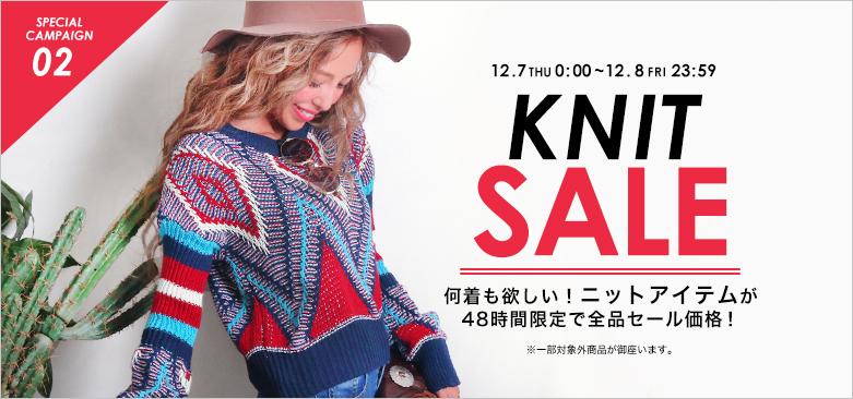 【12/8(金)まで】ニットアイテム全品SALE価格!