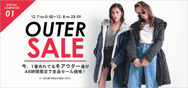【12/8(金)まで】アウター全品SALE価格!