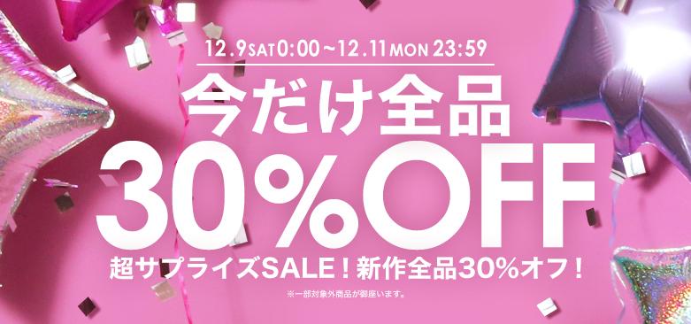 【12/11(月)まで】新作アイテム全品30%OFF!
