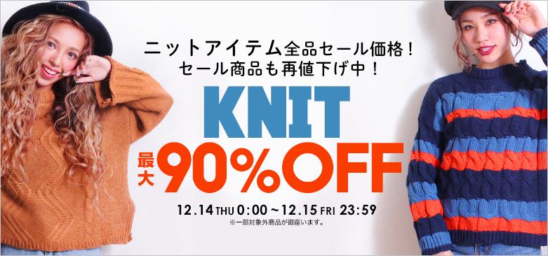 【12/15(金)まで】ニットアイテム全品SALE価格!