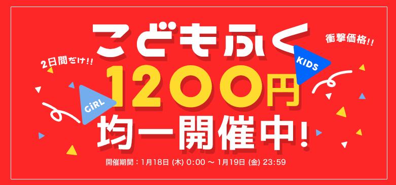 【1/19(金)まで!】こども服1200円均一開催中!