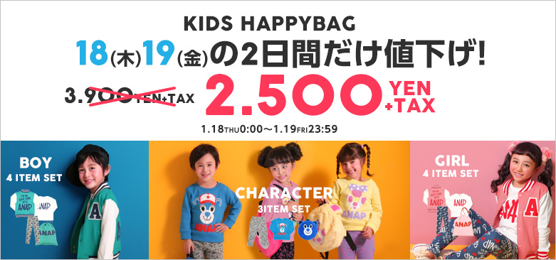 【1/19(金)まで!】KIDS HAPPYBAGが2500円に値下げ!!