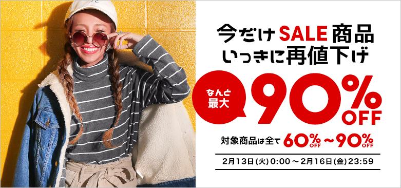 【2/16(金)まで!】SALE商品再値下げ!