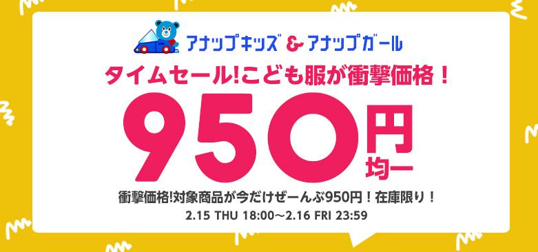 【2/16(金)まで!タイムセール!!】こども服950円均一