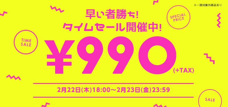 【2/23(金)まで!】990円均一開催中!