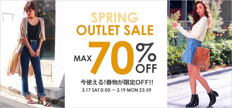 【3/19(月)まで!】春物OUTLET SALE開催中!