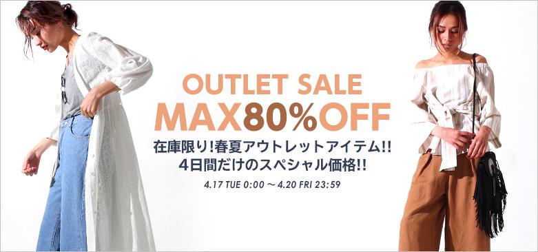 【4/20(金)まで!】春物OUTLET SALE開催中!