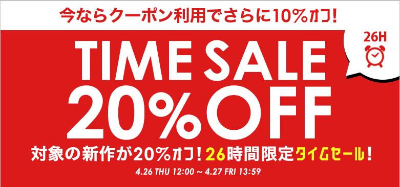 【26時間限定】4/27(金)13:59まで!新作20%OFFタイムSALE!