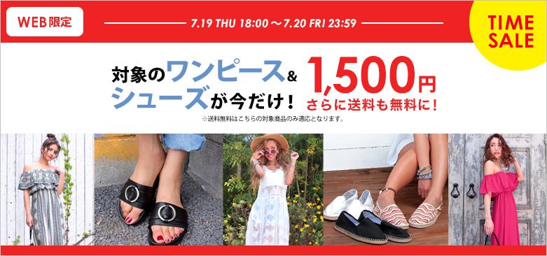 【7/20(金)まで】対象のワンピ&シューズが1,500円!さらに送料無料!