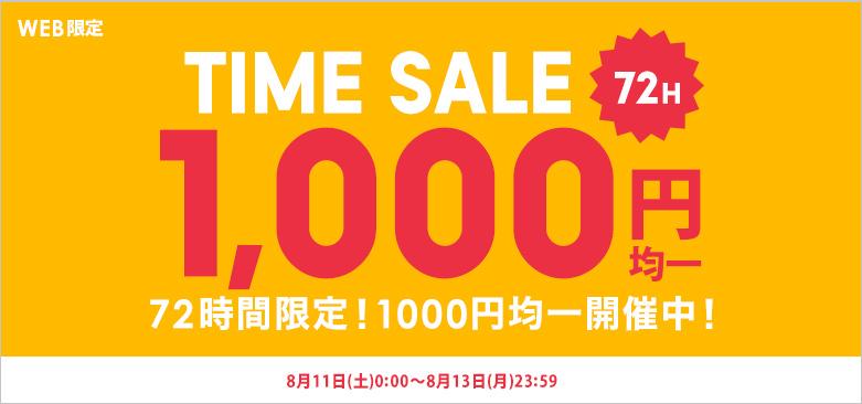 【8/13(月)まで】72H限定!1000円均一開催中!
