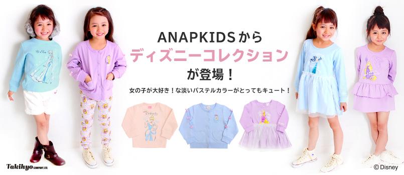ANAPKIDSからDisneyコレクション登場!