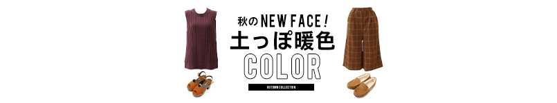 秋new face*土っぽ暖色カラー